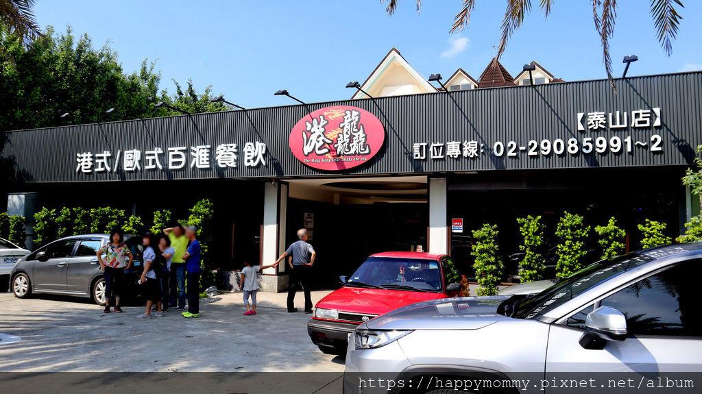 新北泰山平價吃到飽 港龘港式飲茶自助百匯 (1).JPG