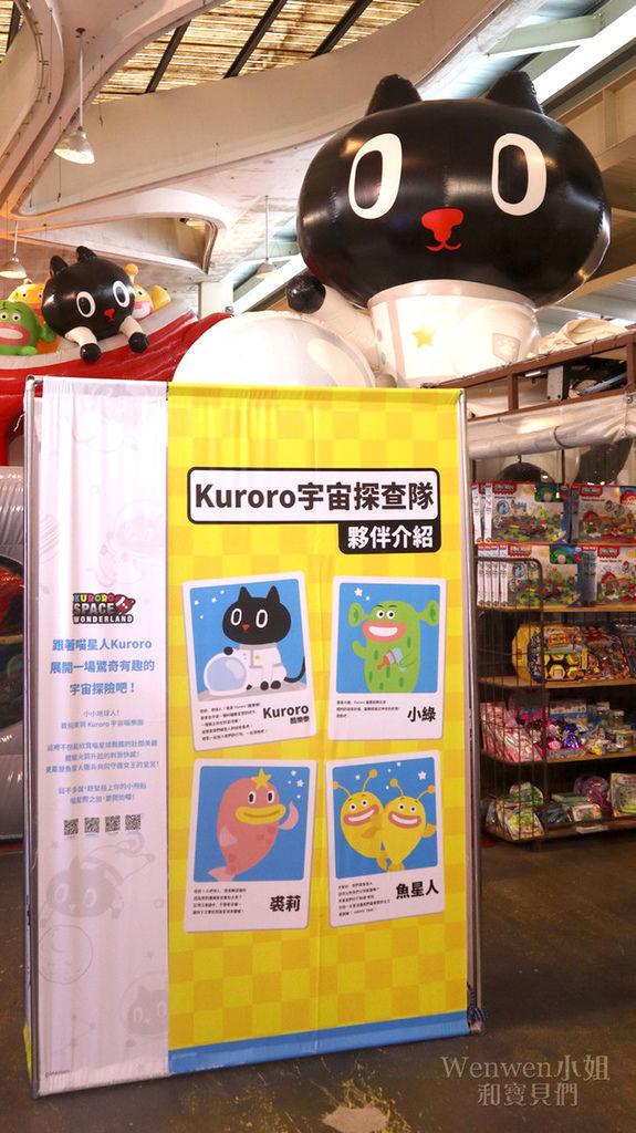 2019.09 台北親子景點 Kuroro宇宙喵樂園 氣墊樂園 (6).JPG