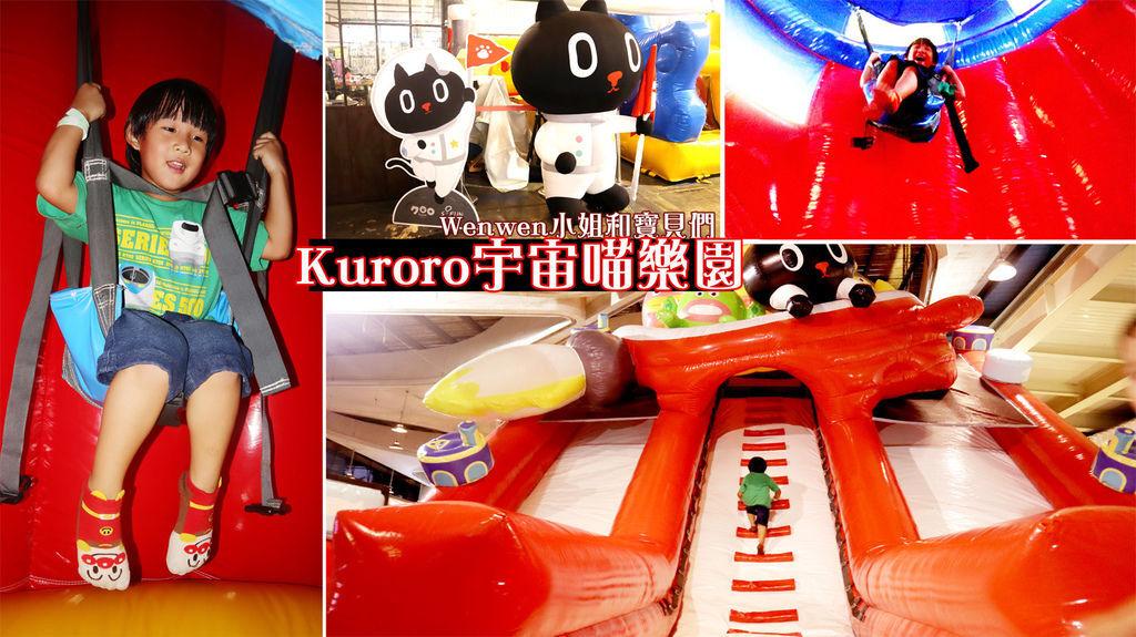 2019.09 台北親子景點 Kuroro宇宙喵樂園 氣墊樂園 (1).jpg