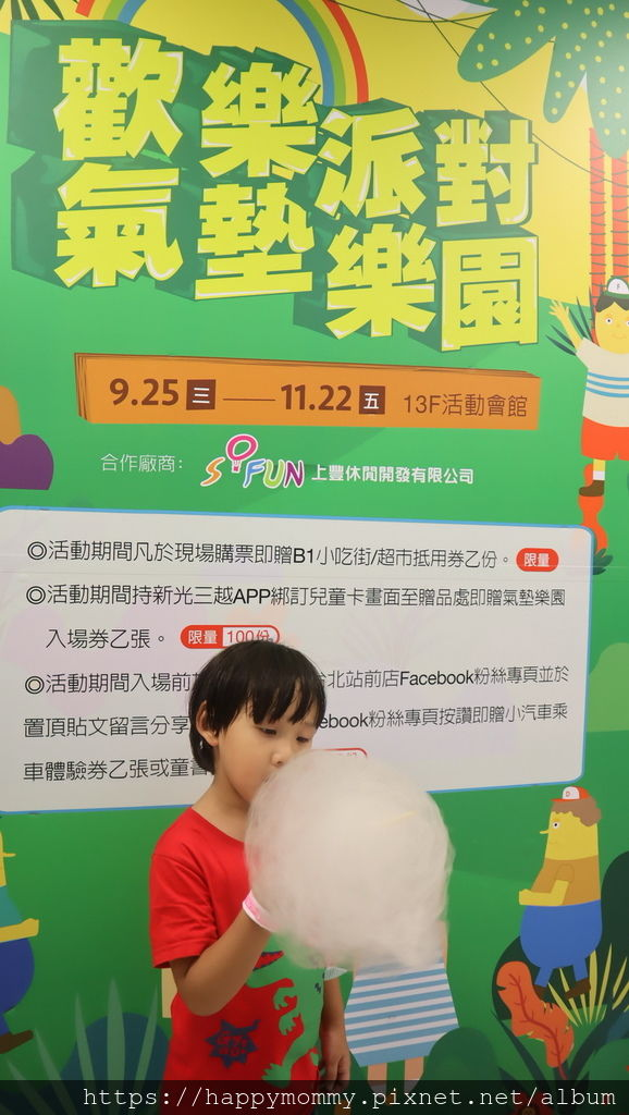 2019.10.06 台北新光三越站前店 歡樂派對 氣墊樂園 (33).JPG