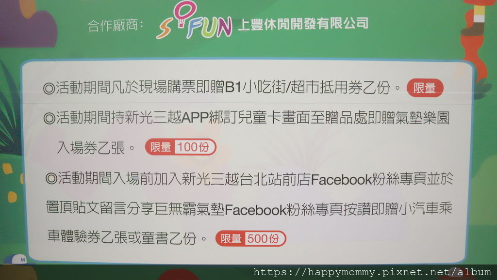 2019.10.06 台北新光三越站前店 歡樂派對 氣墊樂園 (34).JPG