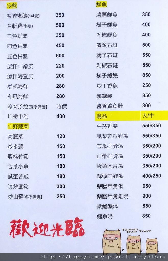 2019 台灣山豬城 菜單 (2).jpg