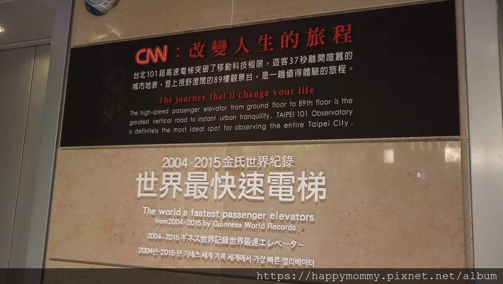 台北101觀景台  世界最快高速電梯 (1).JPG
