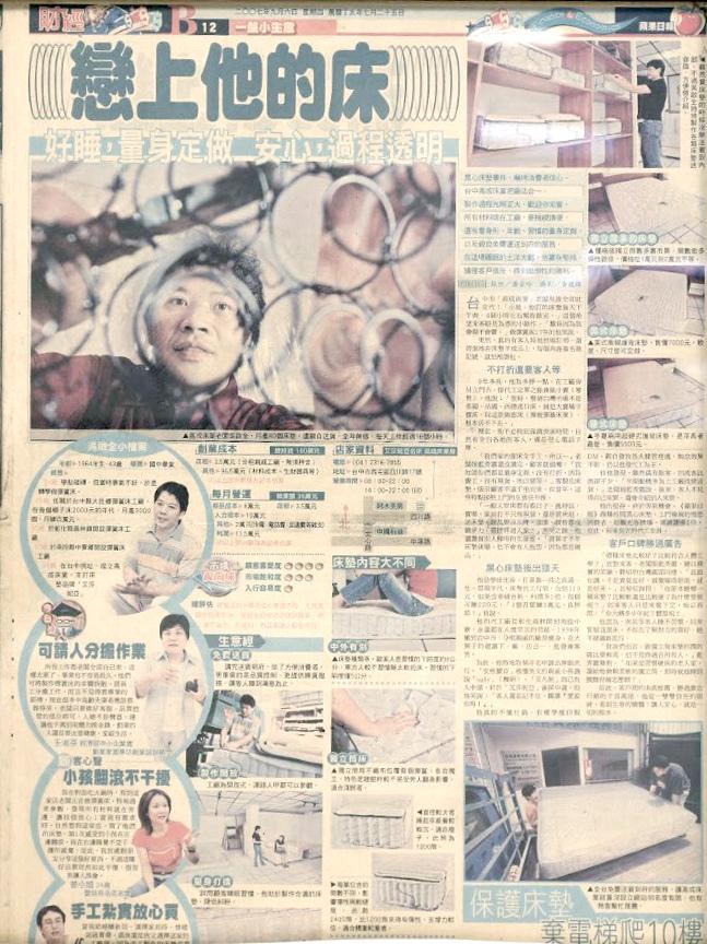 台中床墊 艾莎妮亞名床 高成床業 蘋果日報報導優質床墊 (1).jpg