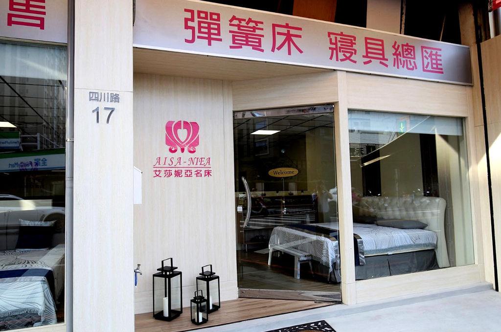 台中床墊推薦 艾莎妮亞名床 高成床業 媒體報導優質床墊推薦 (3).jpg
