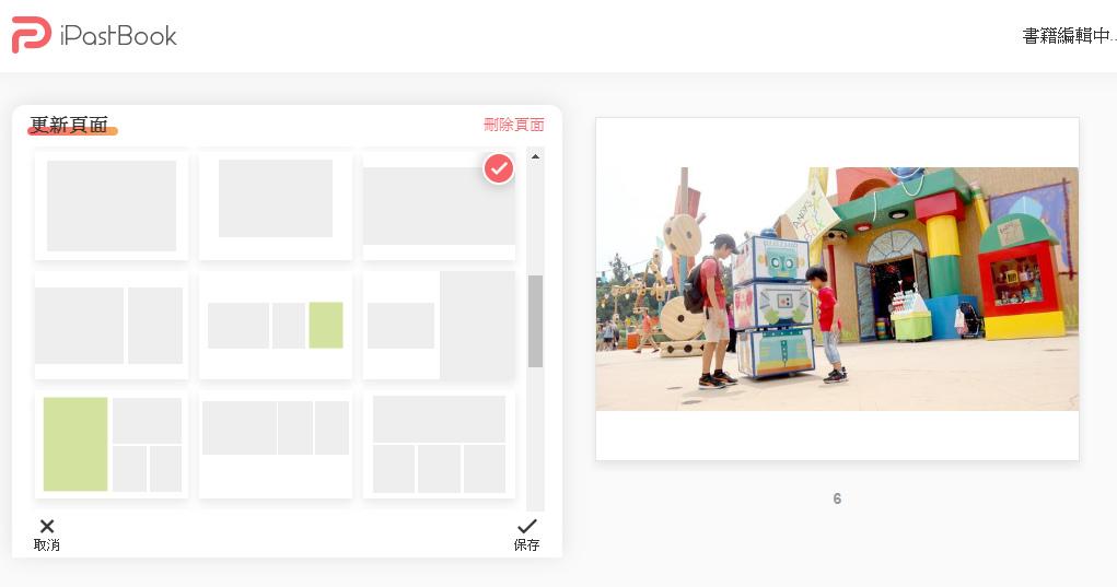 2019 成長紀錄 旅遊紀錄 iPastBook 相片書 (7).jpg