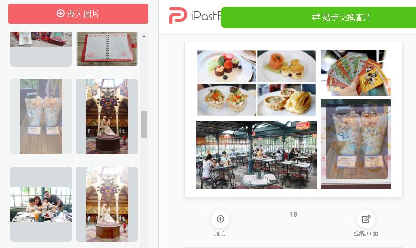 2019 成長紀錄 旅遊紀錄 iPastBook 相片書 (9).jpg
