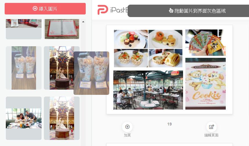 2019 成長紀錄 旅遊紀錄 iPastBook 相片書 (8).jpg