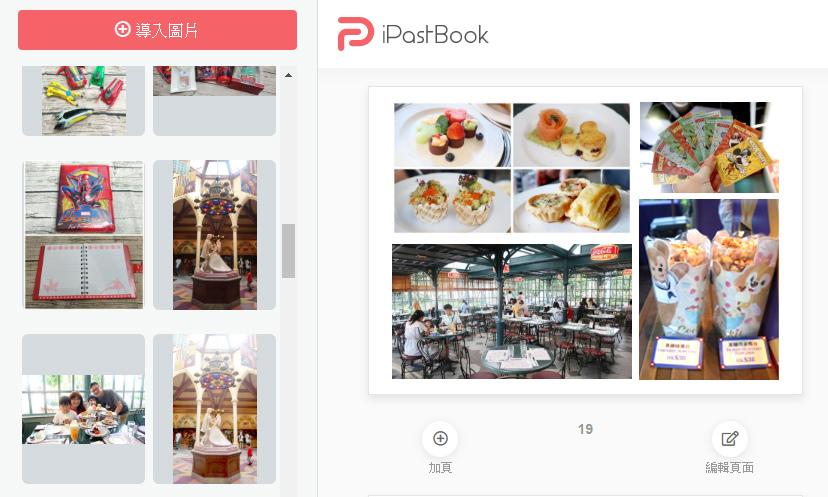 2019 成長紀錄 旅遊紀錄 iPastBook 相片書 (11).jpg