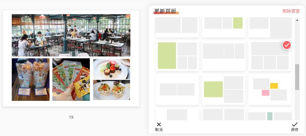2019 成長紀錄 旅遊紀錄 iPastBook 相片書 (12).jpg