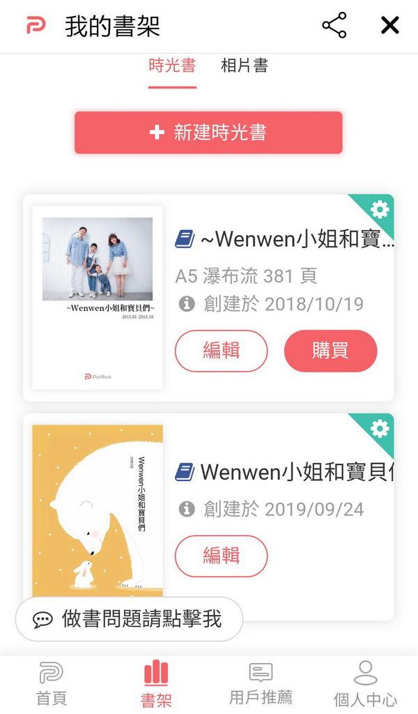 2019 成長紀錄 旅遊紀錄 iPastBook 相片書 (1).jpg