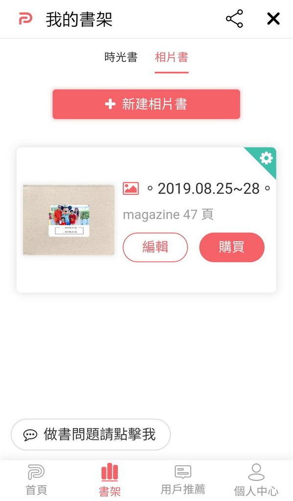 2019 成長紀錄 旅遊紀錄 iPastBook 相片書 (2).jpg