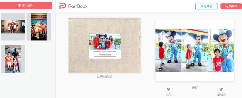 2019 成長紀錄 旅遊紀錄 iPastBook 相片書 (5).jpg