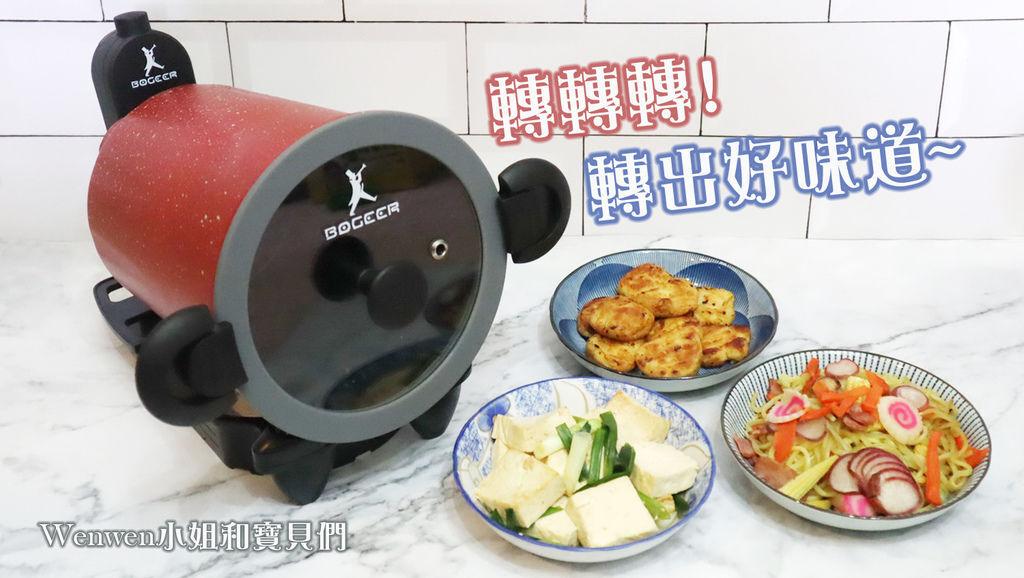 2019 韓國轉轉鍋 BOGEER鉑格爾360度轉烤鍋 首圖 - 複製.JPG