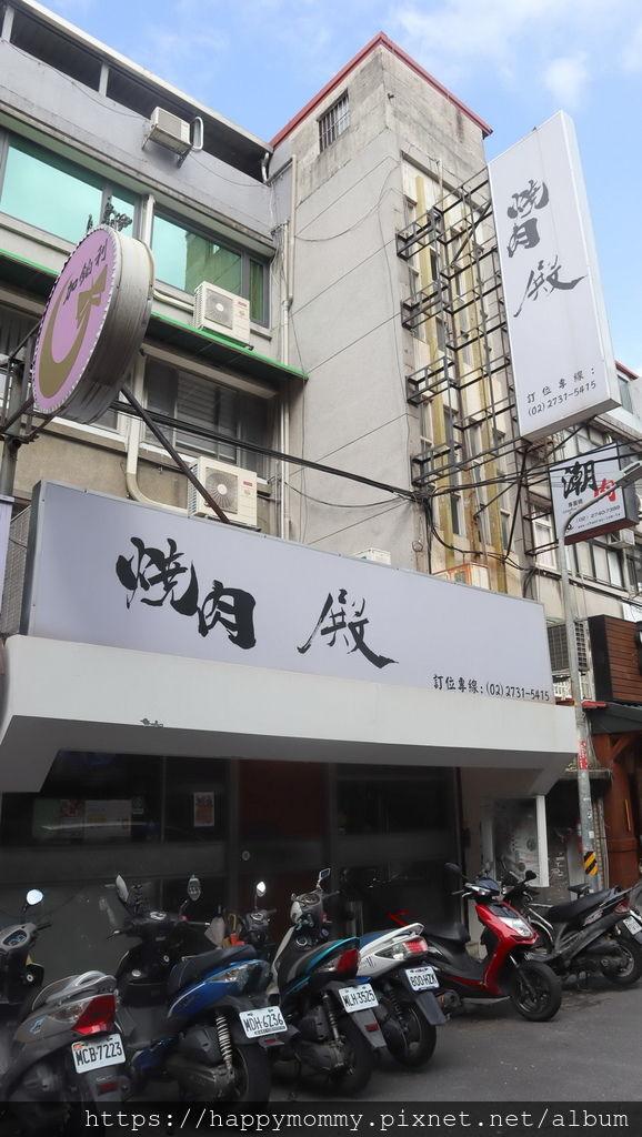 2019.11.02 台北東區燒肉殿 (4).JPG