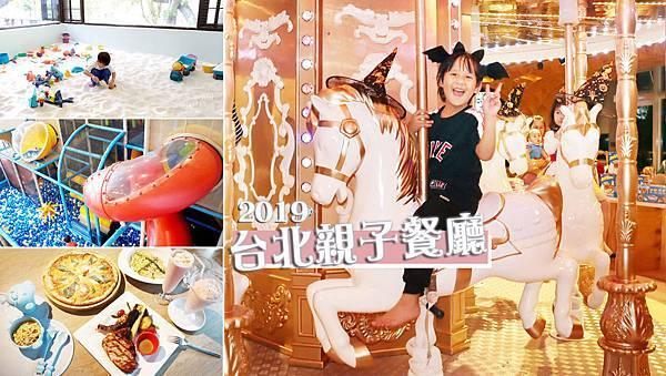 台北親子餐廳懶人包 .jpg