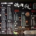 2019.11.02 台北東區燒肉殿 (37).jpg