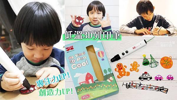 2019. 11 安全好玩3D列印筆 XYZprinting 3D Pen首圖 .JPG