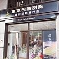 2019.11.15 東京巴黎甜點 台北門市 (3).JPG