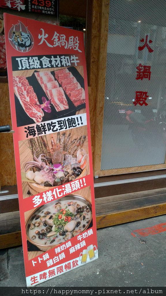 2019.11 火鍋殿 台北東區美食 火鍋吃到飽 (3) .jpg