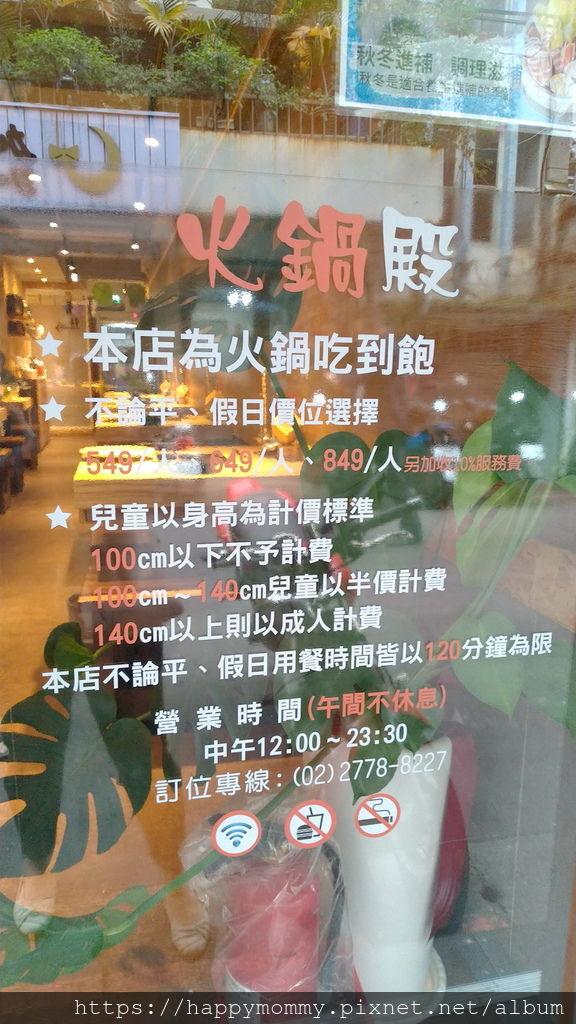 2019.11 火鍋殿 台北東區美食 火鍋吃到飽 (2) .jpg