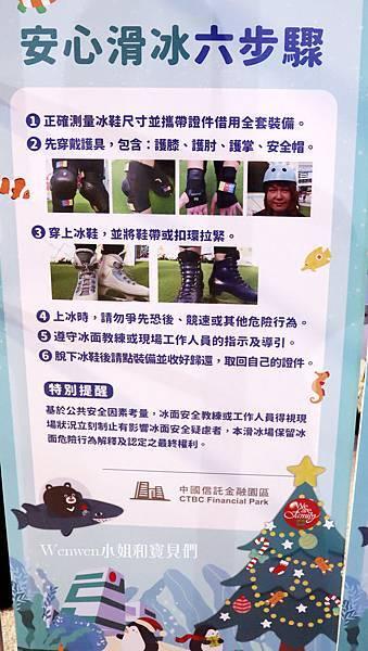 2019~2020中國信託金融園區戶外免費滑冰場 (9).JPG