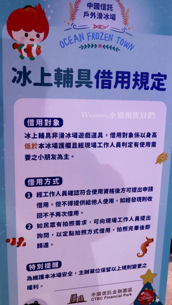 2019~2020中國信託金融園區戶外免費滑冰場 (10).JPG