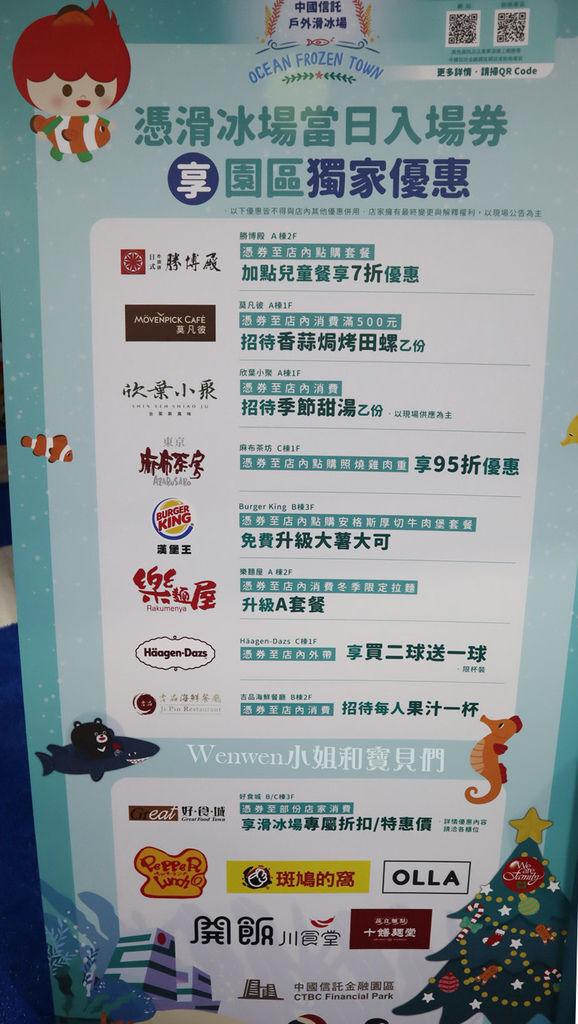 2019~2020中國信託金融園區戶外免費滑冰場 (16).JPG