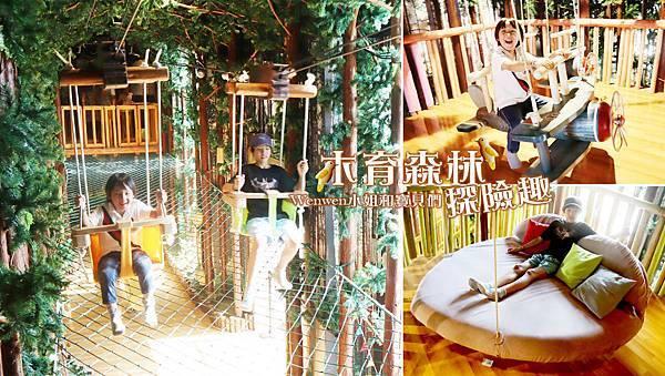 2019.11 高雄駁二特區親子景點 知音文創  好玩的木育森林 (1).jpg