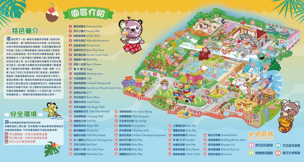 台北室內親子景點 貝兒絲樂園 菲舞南洋旗艦館園區地圖.jpg