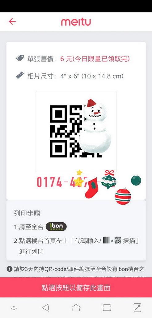 2019 ibon免費列印相片耶誕卡 (12).jpg