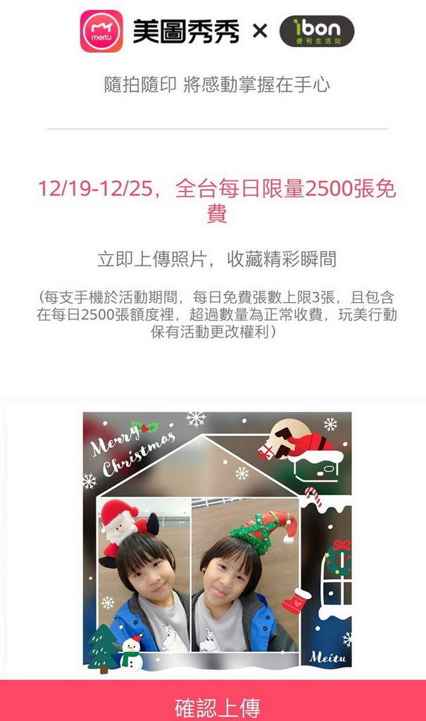 2019 ibon免費列印相片耶誕卡 (11).jpg