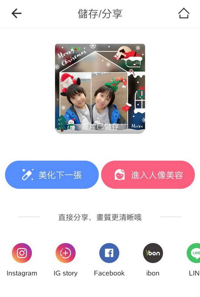 2019 ibon免費列印相片耶誕卡 (10).jpg