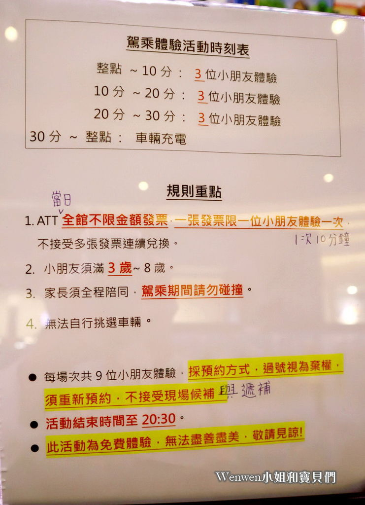 2019.12 大直att 汪汪隊立大功衝鋒任務 汪汪隊電動車 (5).jpg