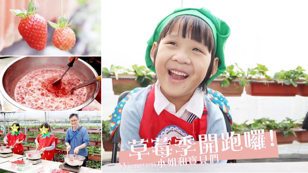 2019-2020內湖草莓季 內湖休閒農園果醬DIY 首圖.jpg