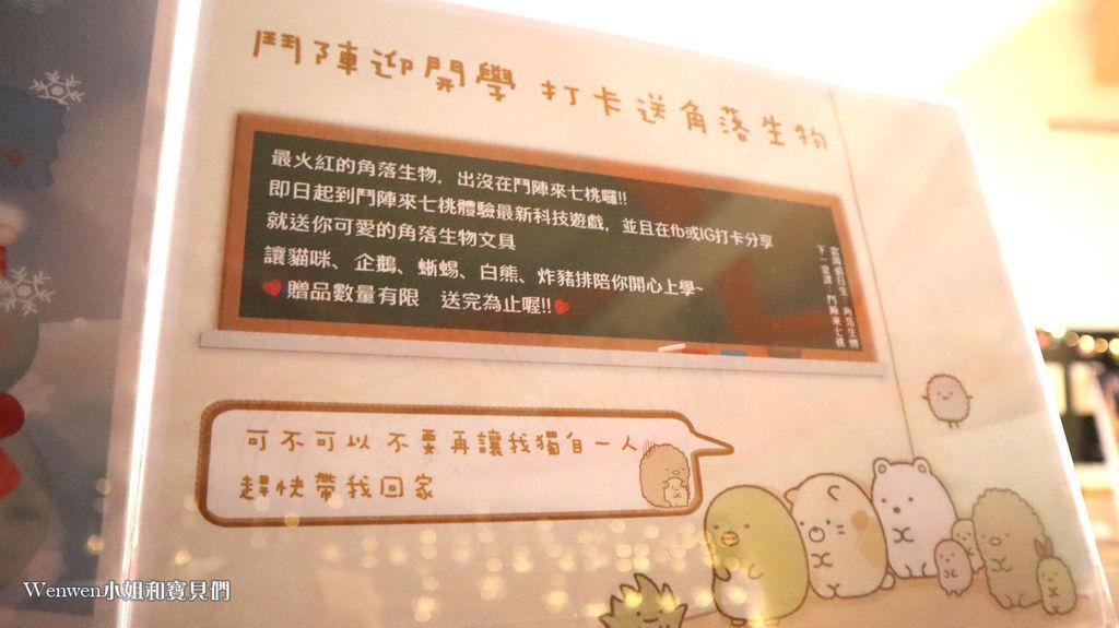 209.12 宜蘭親子景點 鬥陣來七桃體驗館 (13).JPG