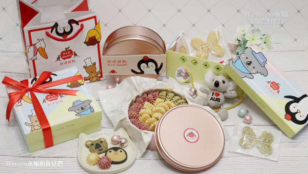 2020彌月試吃推薦 好憶甜點H%26;E dessert 小曲奇 彌月禮盒 (1).JPG