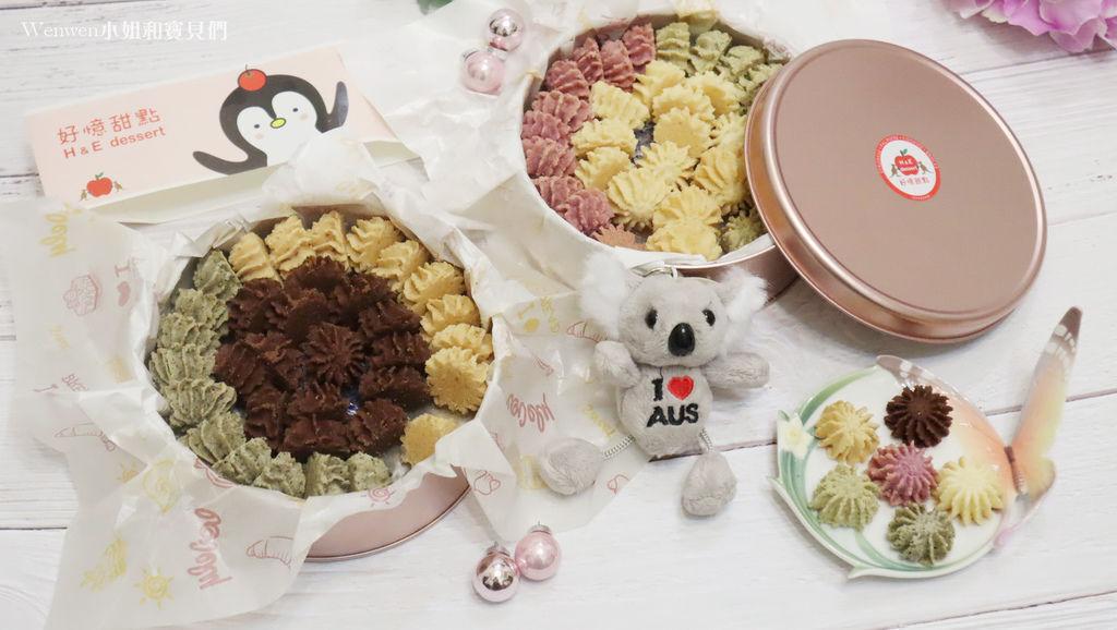2020彌月試吃推薦 好憶甜點H%26;E dessert 小曲奇 彌月禮盒 (18).JPG