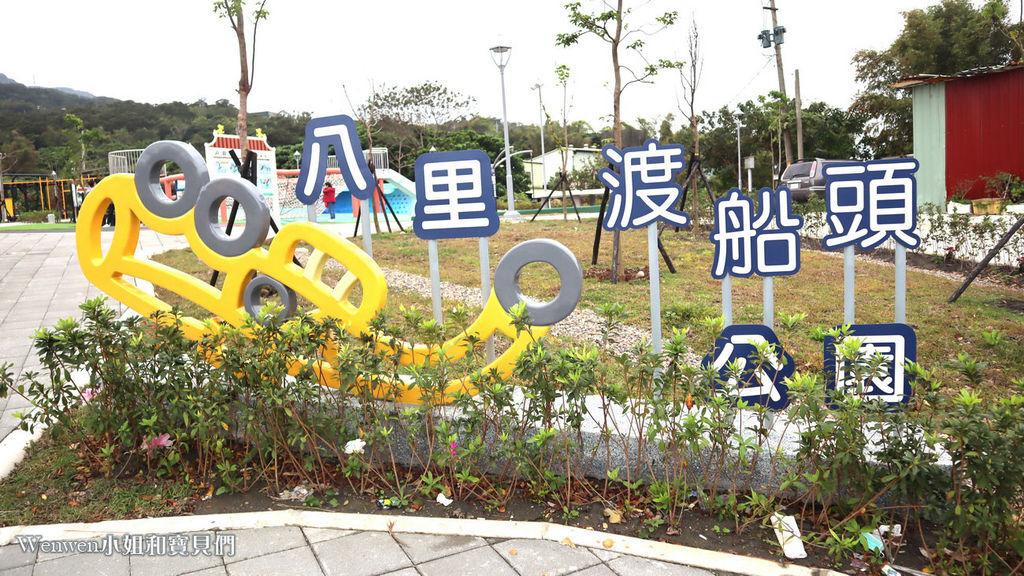 2020.02 八里渡船頭公園 首圖 (2).JPG