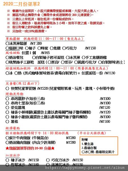 2020 八里桃樂絲森林菜單  (1).jpg