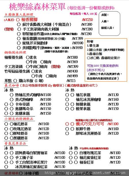 2020 八里桃樂絲森林菜單  (2).jpg