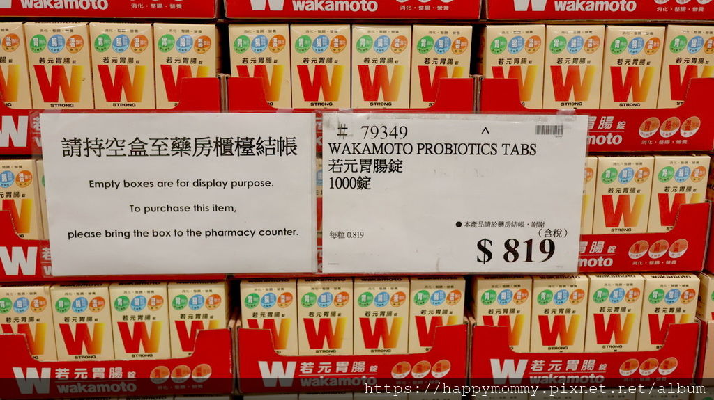Costco好市多必買好物推薦 保健品 營養食品 (1)_exposure.JPG