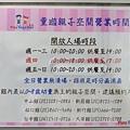 2019.08.13 童遊森林館 童遊精靈館 台北大安分館 營業時間.jpg