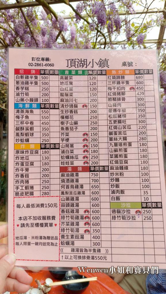 2020.03.21 台北竹子湖頂湖小鎮紫藤花 (20).jpg