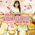 2020母親節蛋糕推薦 痞客邦蛋糕嘉年華 百款母親節蛋糕評選 首圖.jpg
