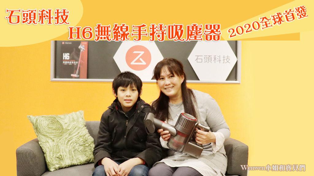 2020.03 石頭科技無線手持吸塵器 H6旗艦無線吸塵器推薦 首圖.jpg