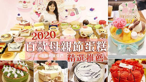 2020母親節蛋糕推薦 痞客邦蛋糕嘉年華 百款母親節蛋糕評選 首圖..JPG