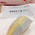 2020母親節蛋糕推薦 千層蛋糕 塔吉特蜂蜜彩虹千層蛋糕 (3).jpg
