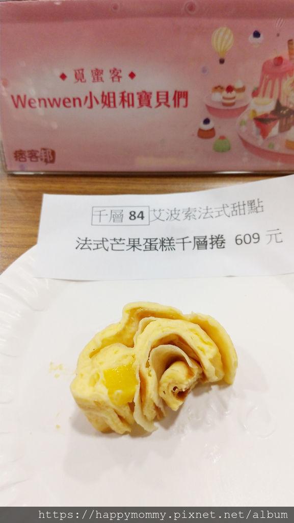 2020母親節蛋糕推薦 千層蛋糕 (12).jpg