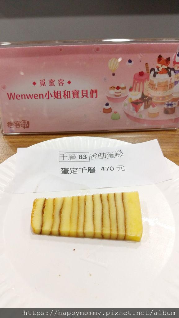 2020母親節蛋糕推薦 千層蛋糕 (11).jpg